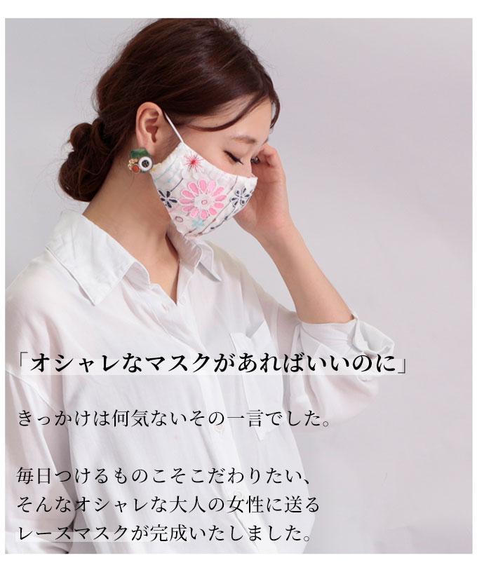 花柄刺繍の美麗レースマスク【7月13日8時販売新作】