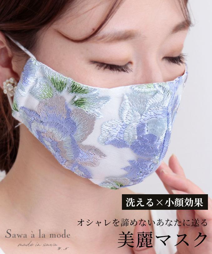 鮮やかな花柄美麗レースおしゃれマスク