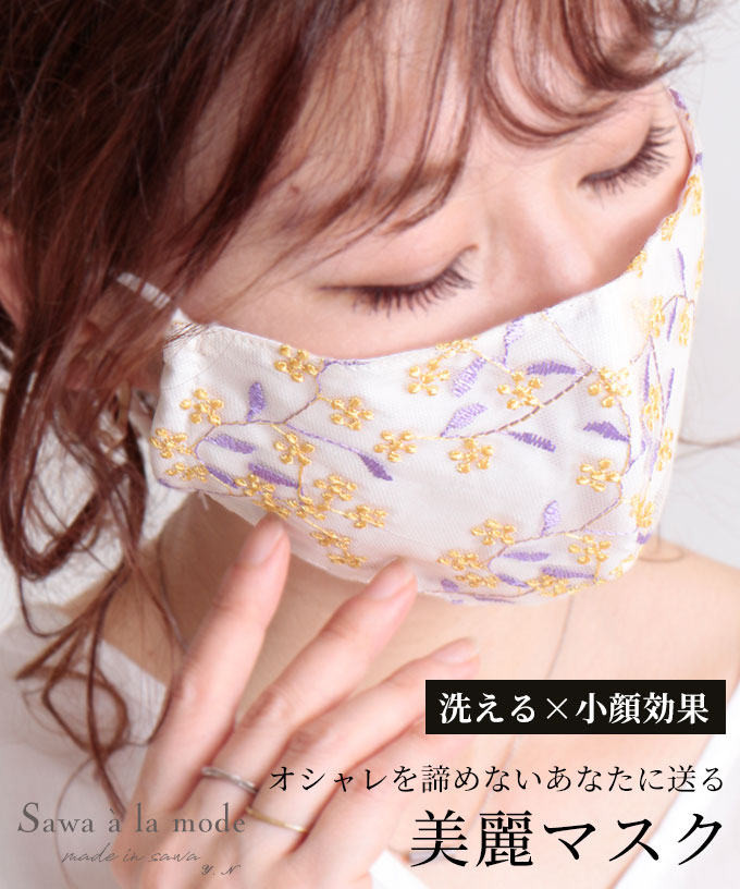 愛らしい花柄美麗レースマスク【8月5日10時再入荷】