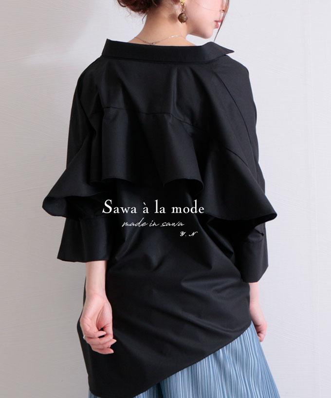 バックフリルのビッグシルエットシャツ【7月18日8時販売新作】
