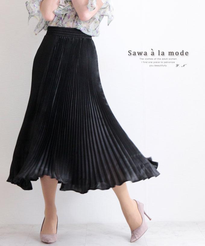 艶感溢れるミモレ丈のプリーツスカート