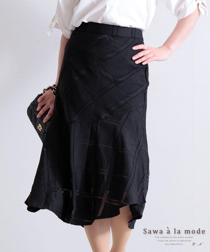 透かしチェック柄のミモレ丈スカート