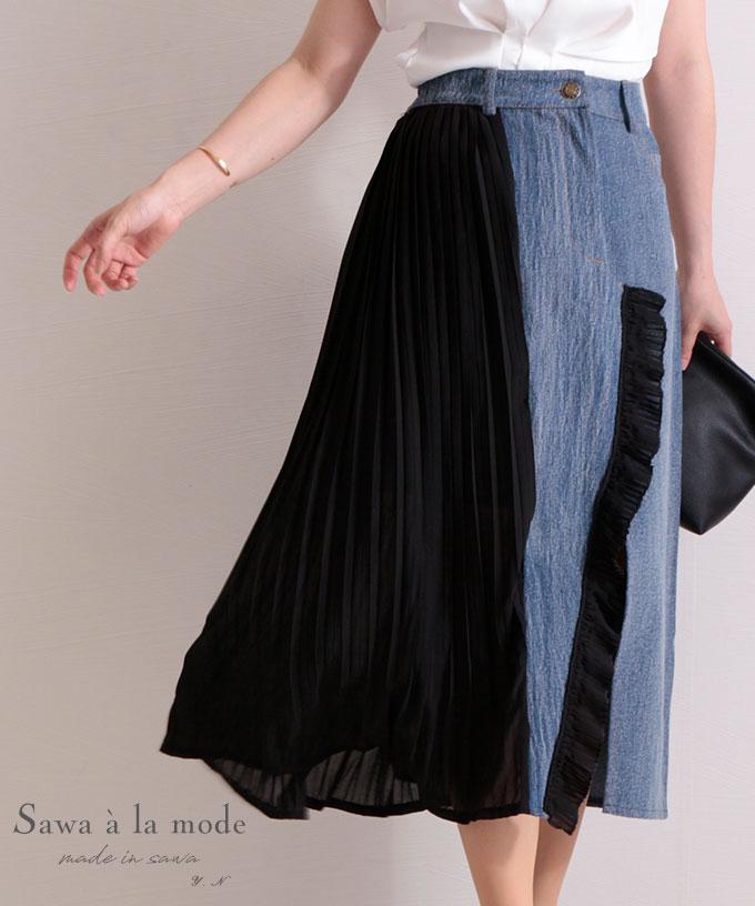 フリルとプリーツが揺れる異素材切替デニムスカート