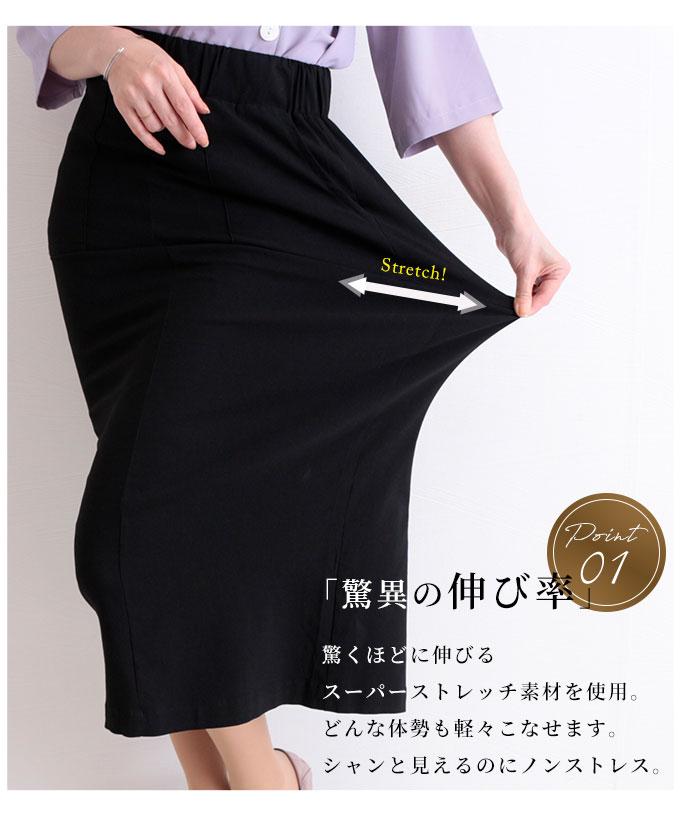 ストレッチ美シルエットタイトスカート【7月20日8時販売新作】