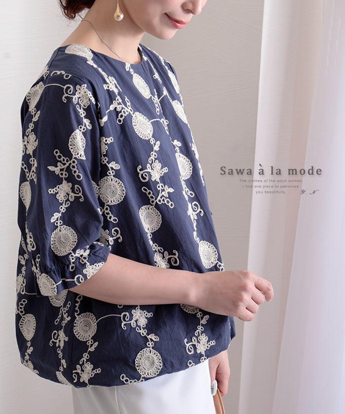 エレガント刺繍のぽわん袖コットントップス【9月2日10時再入荷】