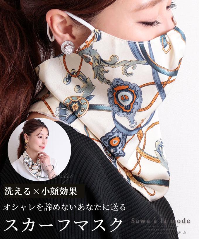 2Wayプリント柄スカーフおしゃれマスク【11月19日10時再入荷】
