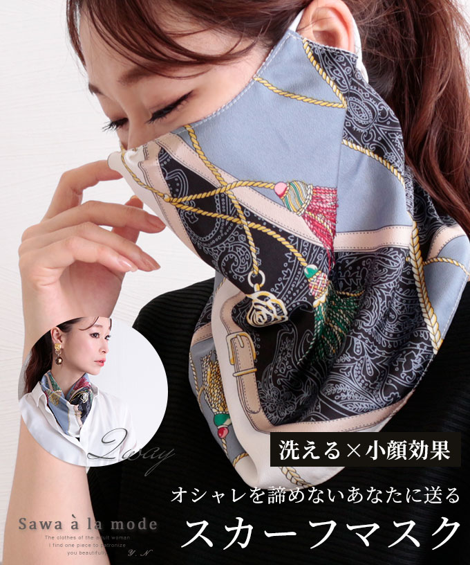 2Wayプリント柄スカーフおしゃれマスク