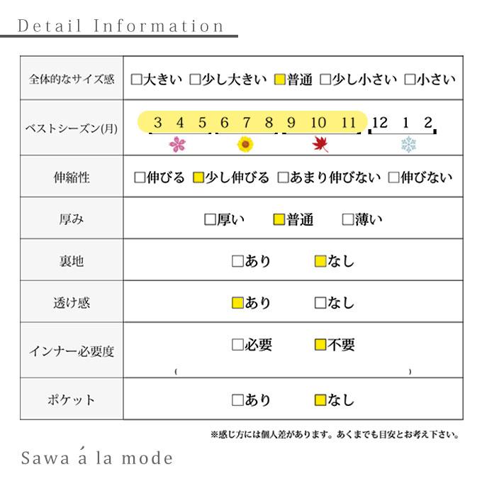 マーガレット模様透けるぽわん袖トップス【8月1日8時販売新作】