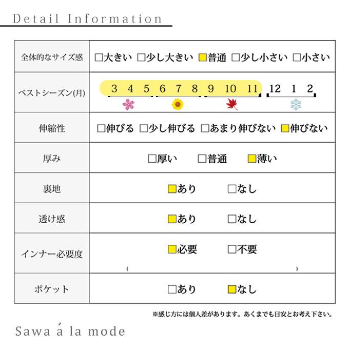 フェミニンな花レースのぽわん袖トップス【8月1日8時販売新作】