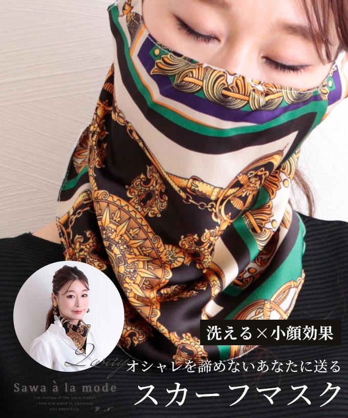 2Wayプリント柄スカーフおしゃれマスク【10月6日11時再入荷】