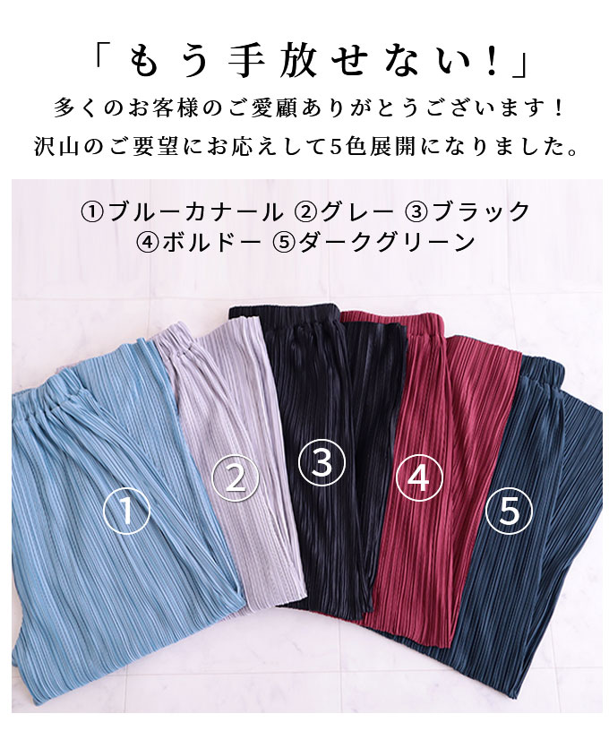 カットできるプリーツワイドパンツ【8月5日8時販売新作】