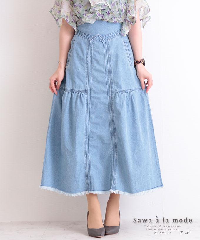 裾フリンジのデニムフレアスカート