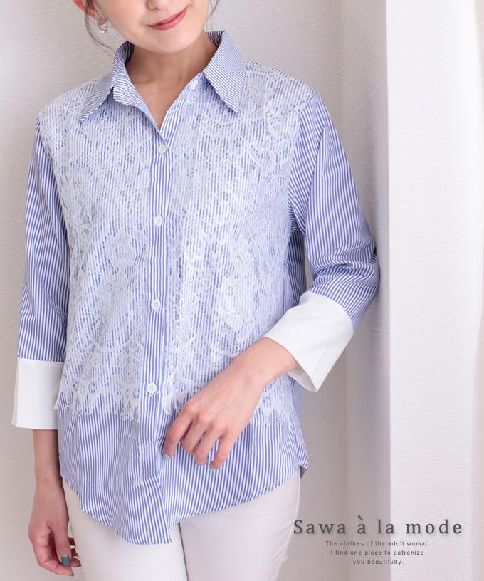 ストライプ柄レースドッキングシャツ【8月3日8時販売新作】