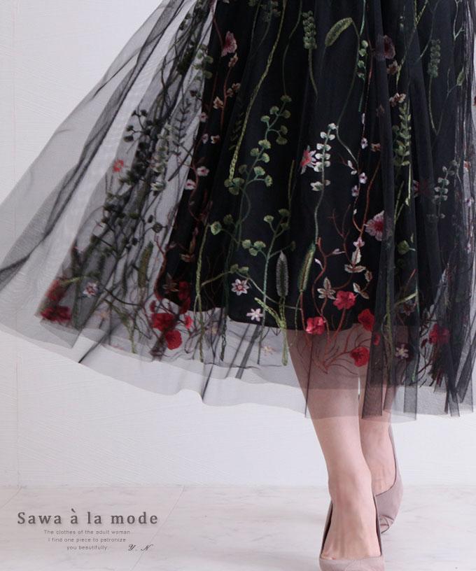 ボタニカル刺繍のチュールレーススカート【3月26日10時再入荷】