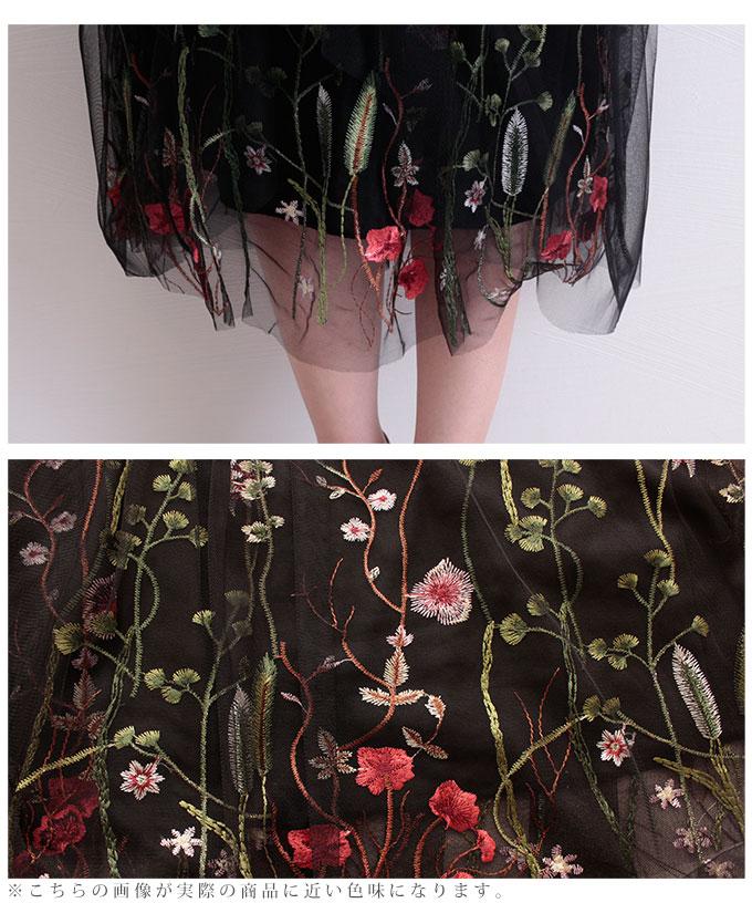 ボタニカル刺繍のチュールレーススカート【8月3日8時販売新作】
