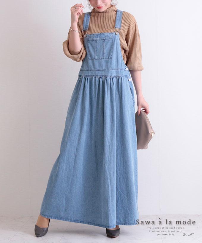 大人可愛いマキシ丈のデニムサロペットスカート【9月29日13時再入荷】