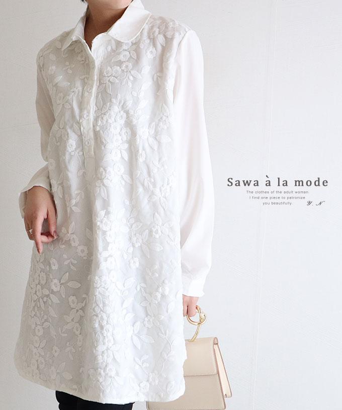 花刺繍のチュニックシャツトップス【10月5日10時再入荷】