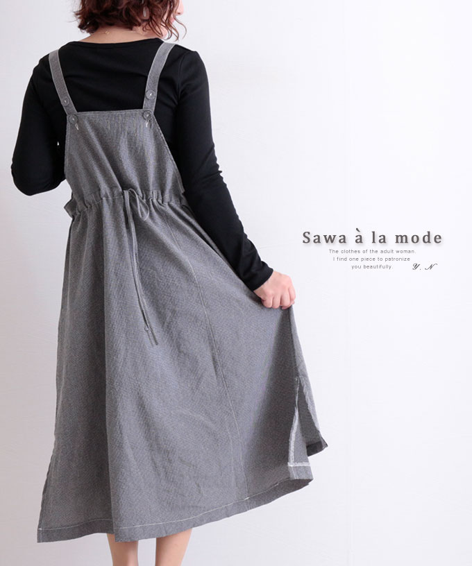 ギンガムチェック模様のサロペットスカート