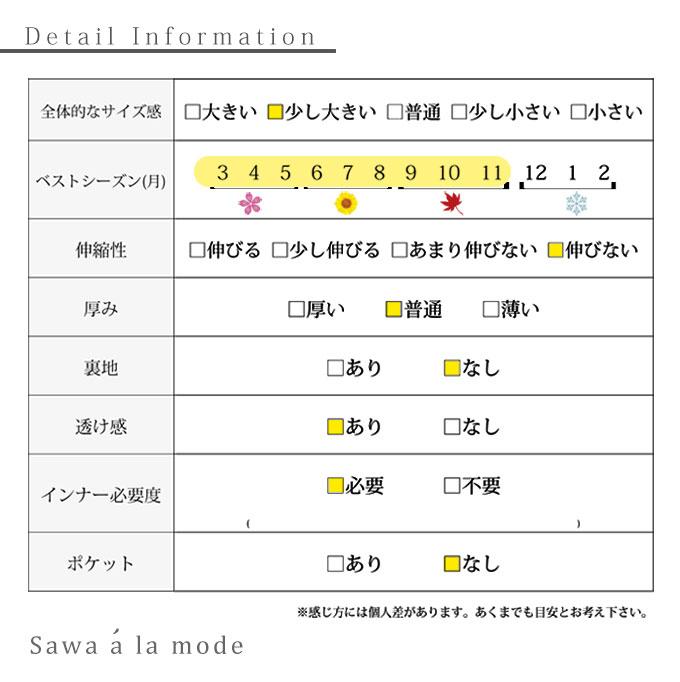 パンチングレースのふんわり袖ワンピース【8月17日8時販売新作】