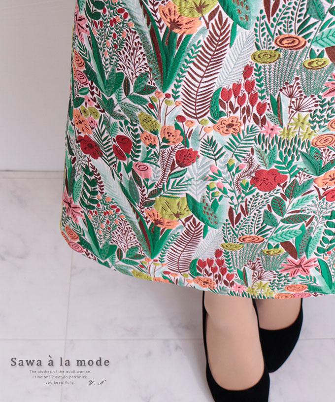 ボタニカルな織り柄のロングスカート 【5月10日10時再入荷】