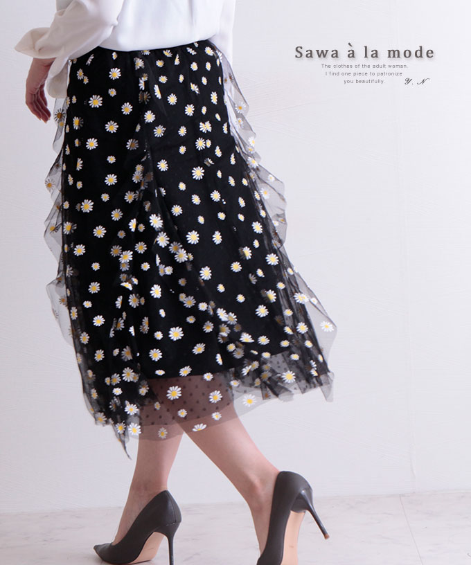 チュール重なる花柄スカート