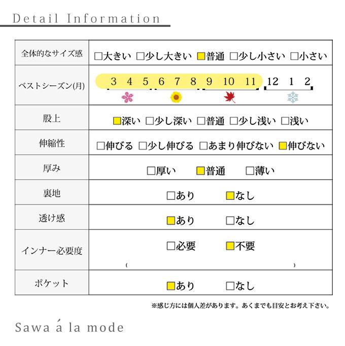 コットンリネンのサルエルパンツ【8月22日8時販売新作】