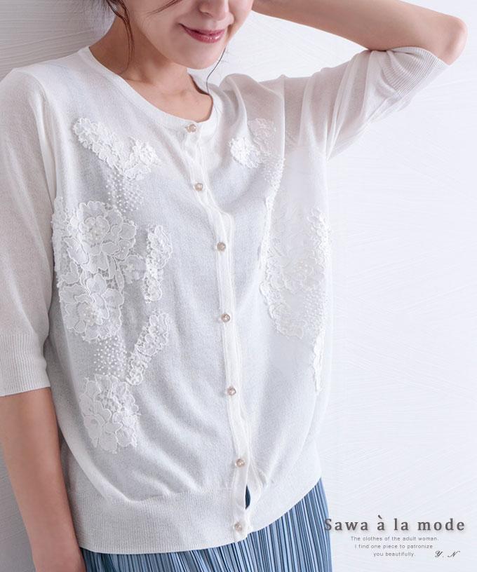 ビーズボタンの花刺繍カーディガン