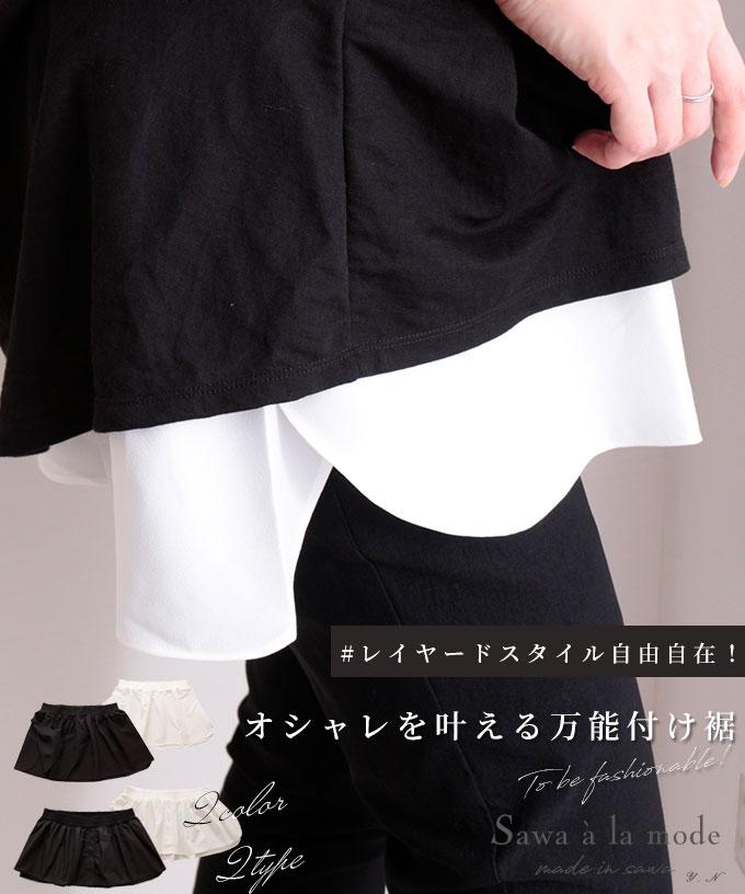 サイドスリット入りのレイヤード付け裾【1月22日11時ホワイト再入荷】