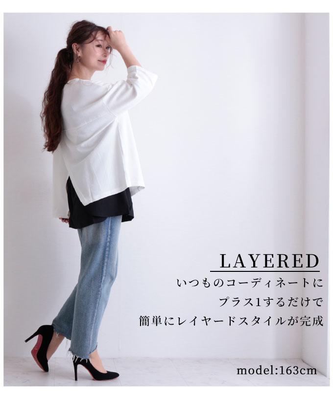 サイドスリット入りのレイヤード付け裾【8月31日8時販売新作】