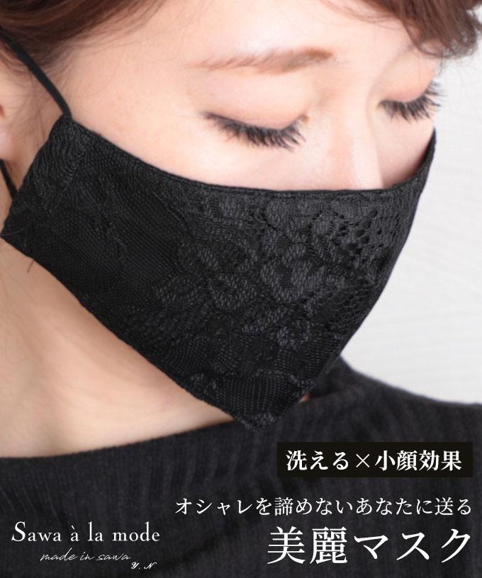 エレガントレースの黒おしゃれマスク