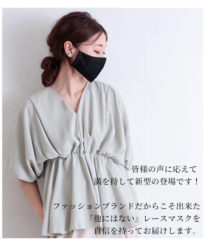 エレガントレースの黒マスク【9月2日8時販売新作】