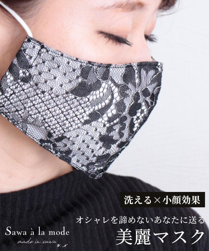 花模様エレガントレースの黒おしゃれマスク【12月7日13時再入荷】