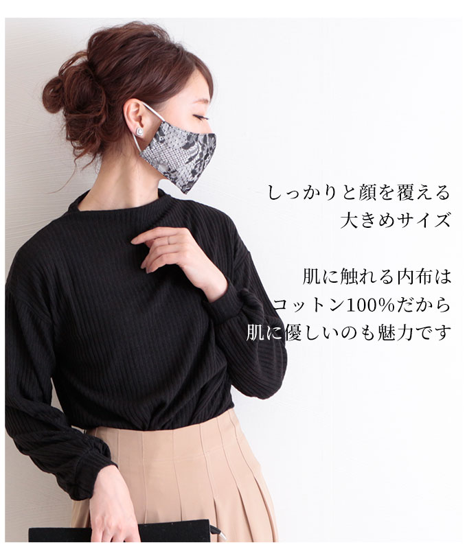 花模様エレガントレースの黒マスク【9月2日8時販売新作】