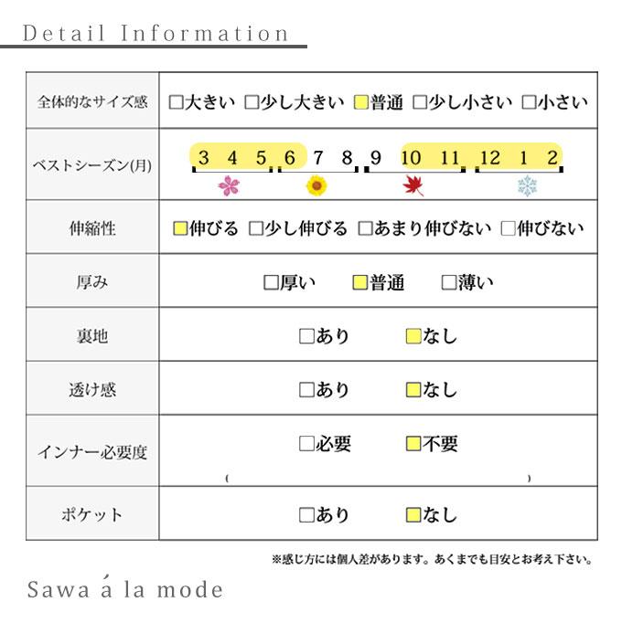 レース切替の長袖リブトップス【9月5日8時販売新作】