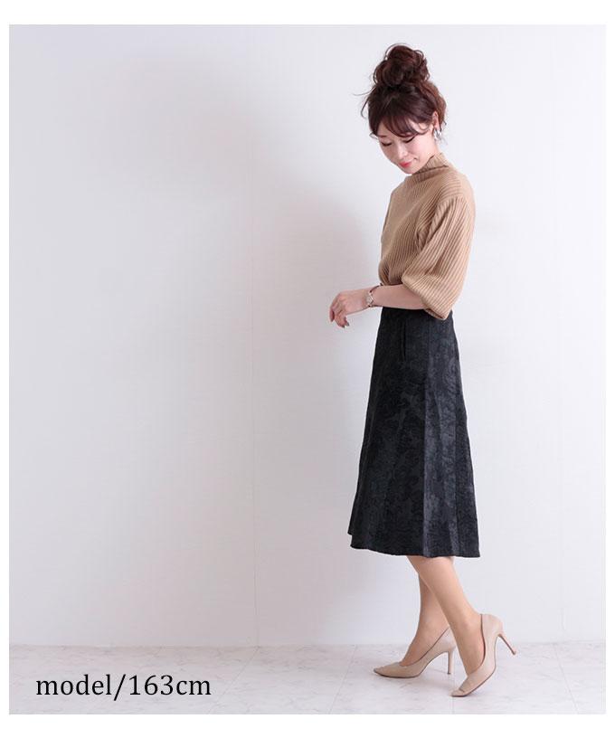 ジャガード織りのミモレ丈フレアスカート【9月5日8時販売新作】