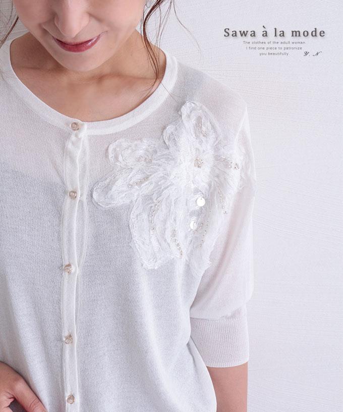 透け感ある花モチーフ刺繍の七分袖ニットカーディガン【9月5日8時販売新作】