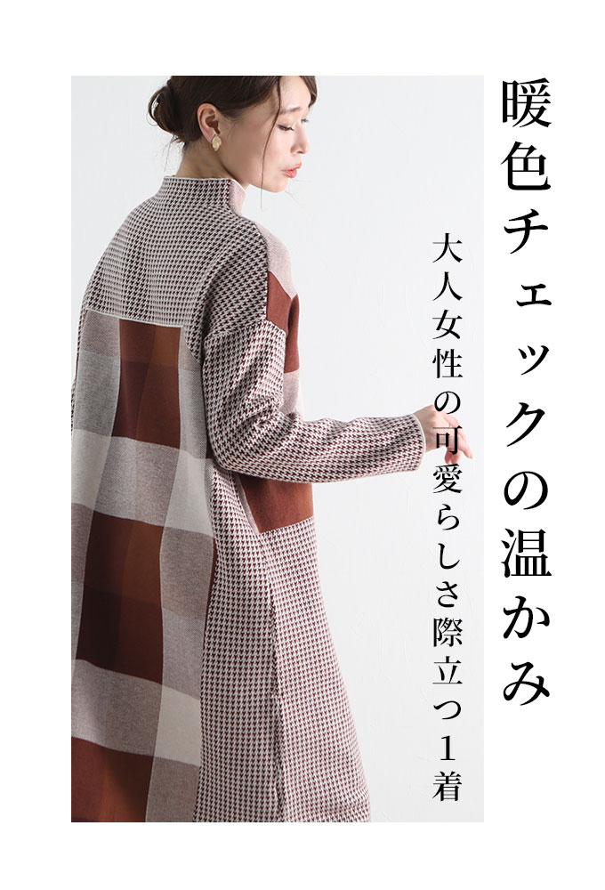レトロなチェック模様のニットワンピース【9月9日8時販売新作】