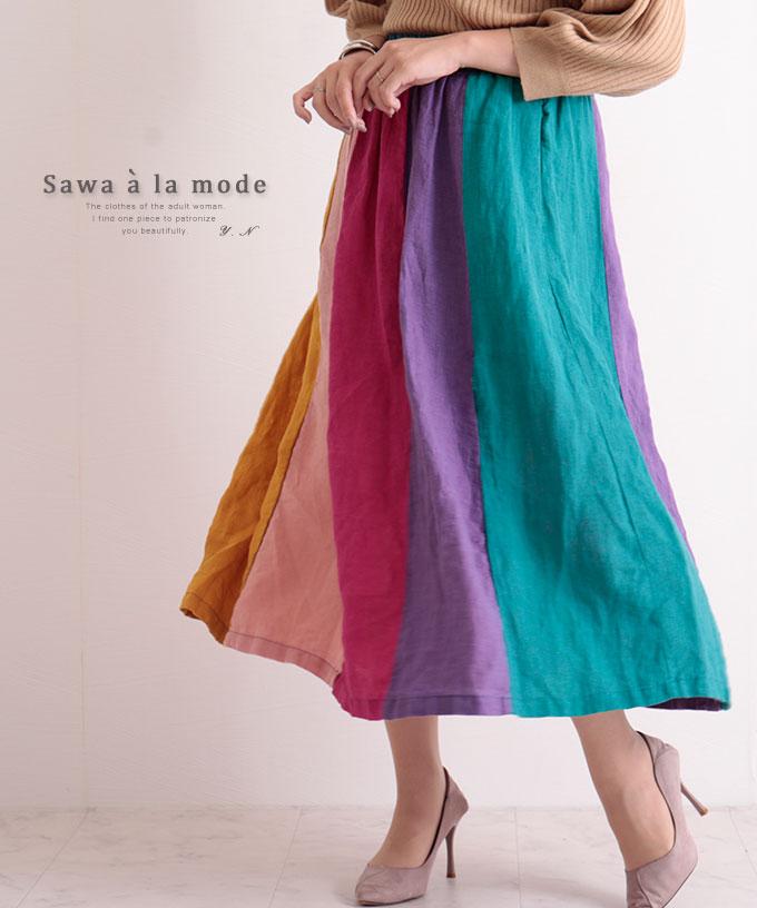カラフルなリネン素材のフレアスカート