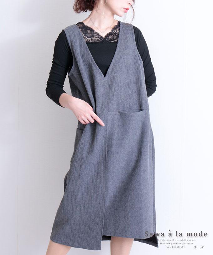 リブ素材のアシンメトリーなサロペットスカート【12月10日11時再入荷】