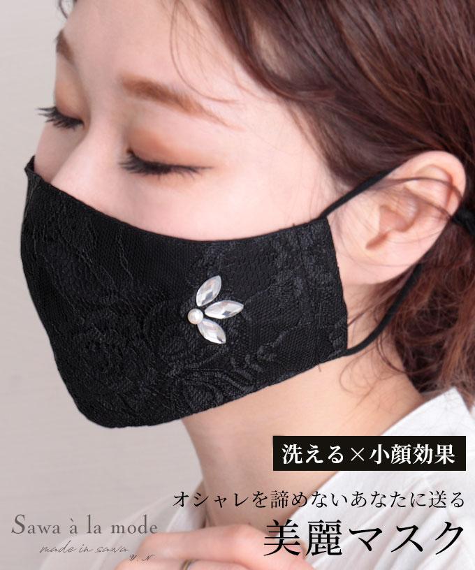 ビジュー煌めく総レース黒おしゃれマスク【9月19日8時販売新作】