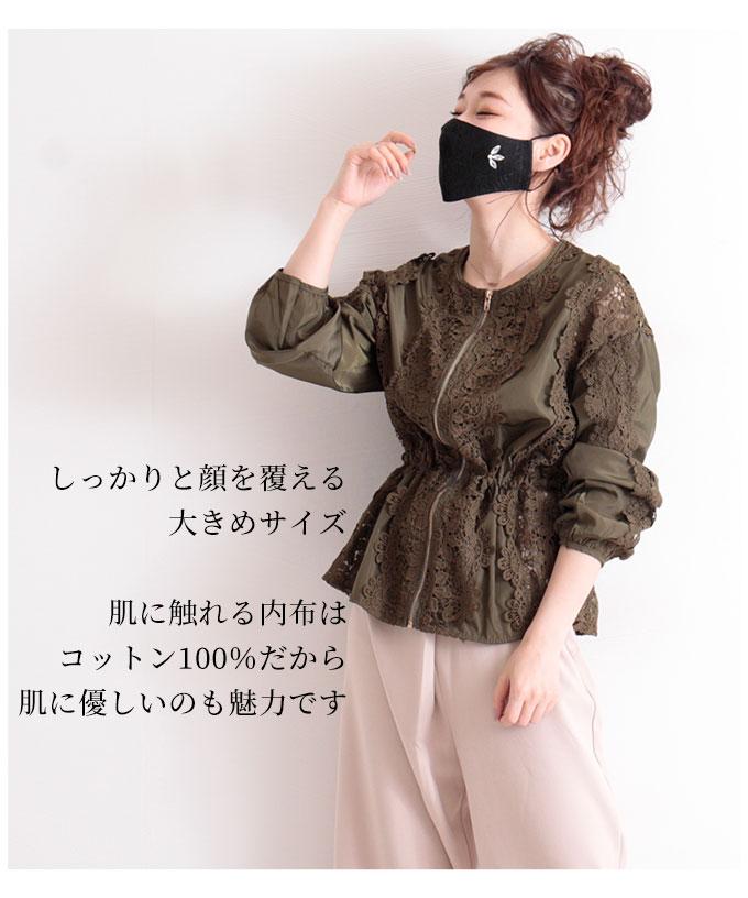 ビジュー煌めく総レース黒マスク【9月19日8時販売新作】