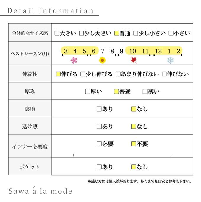レース切替の長袖リブトップス【9月14日8時販売新作】