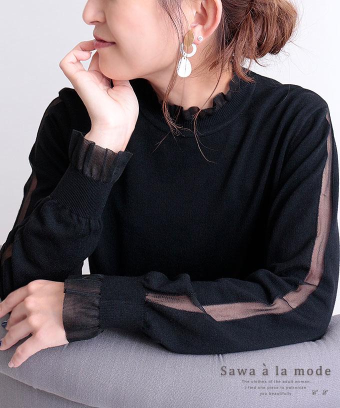 袖襟チュールフリルのニットトップス【10月22日12時再入荷】