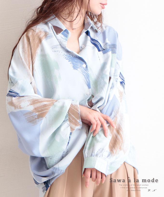 水彩画風ドルマンスリーブのシャツトップス【11月17日13時再入荷】