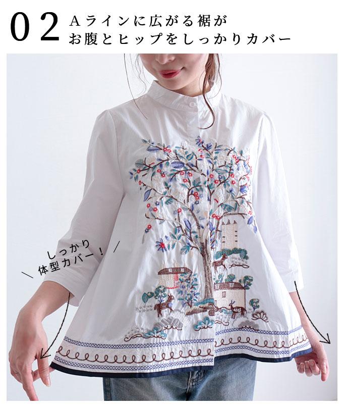ノスタルジック刺繍のAラインコットンシャツ【9月26日8時販売新作】