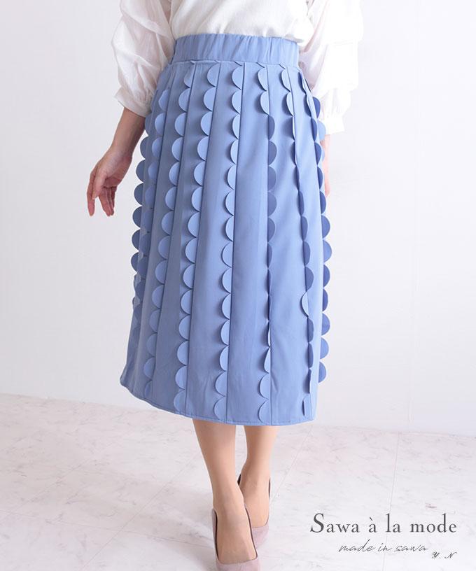 半円フリルラインのAラインスカート【3月24日10時再入荷】