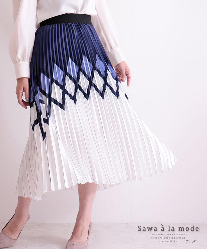 ウエストゴムのミモレ丈ダイヤ柄プリーツスカート