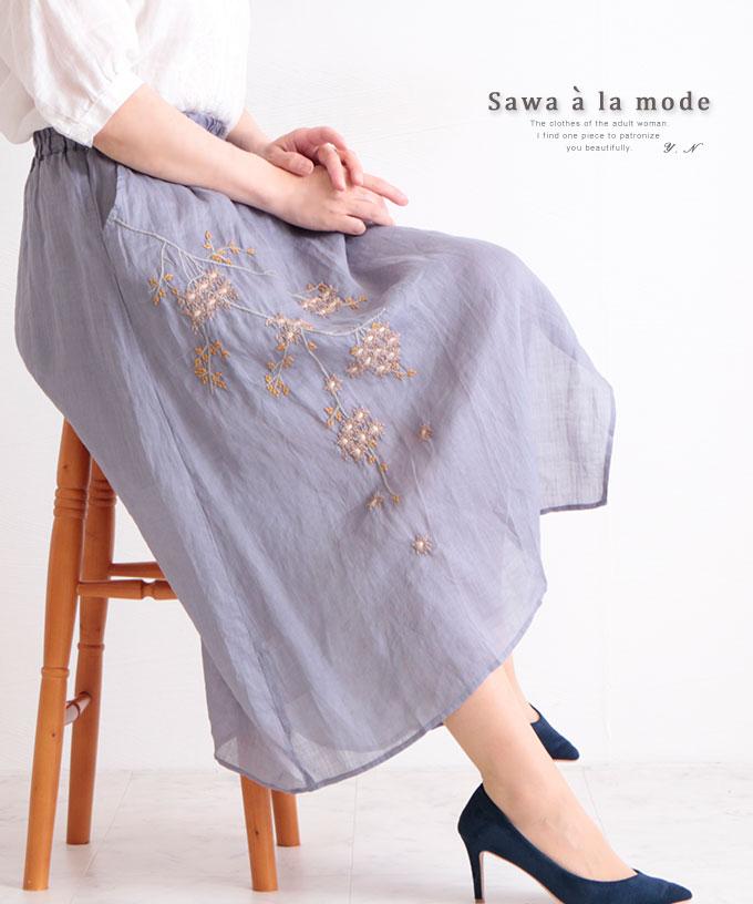 小花柄刺繍のコットンリネンスカート