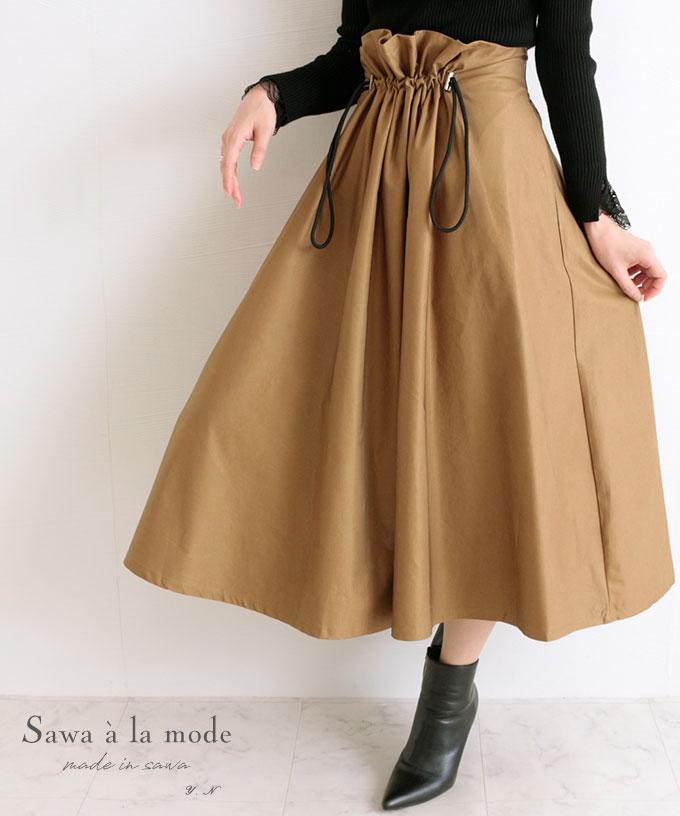 くしゅっと絞れるカジュアルなデザインスカート【2月19日12時再入荷】