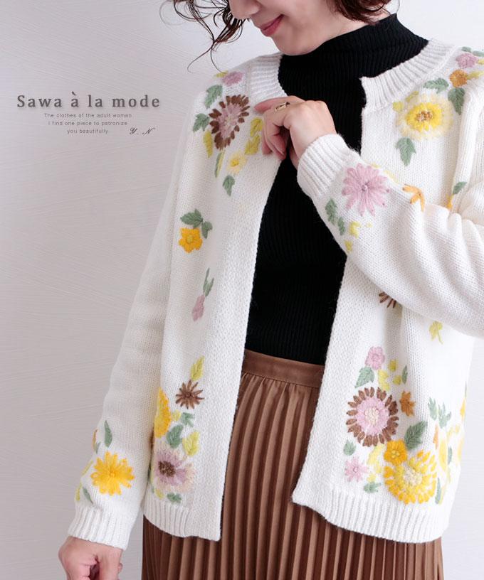 華やかな花刺繍付きニットカーディガン【10月5日8時販売新作】